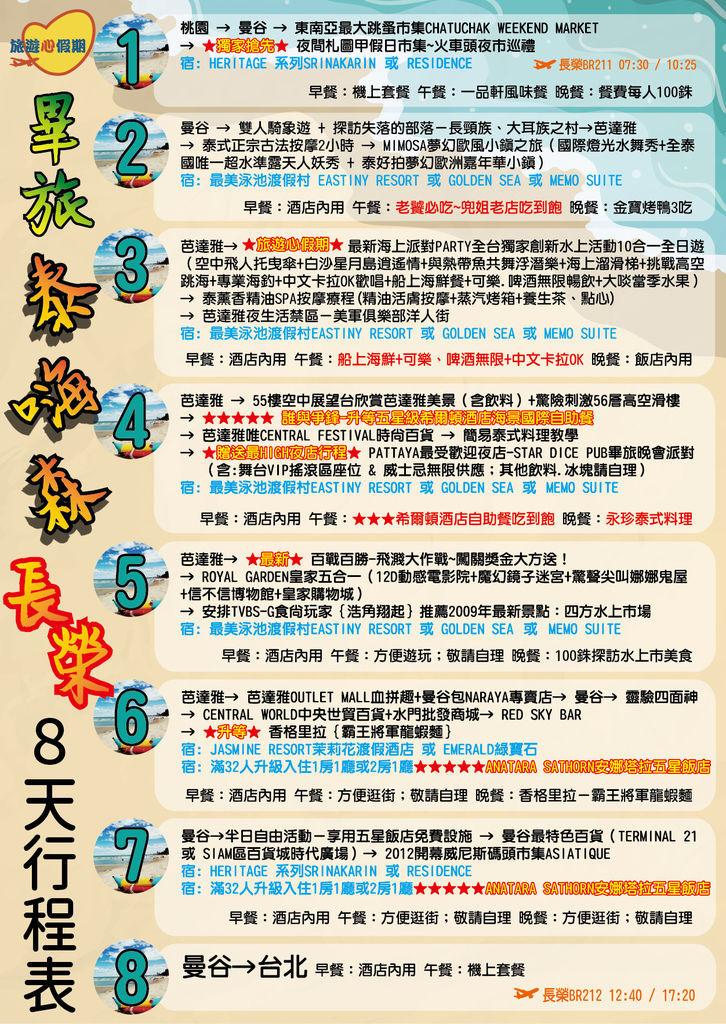 長榮行程表-03