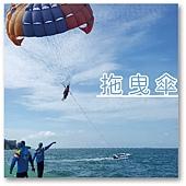 拖曳傘-01