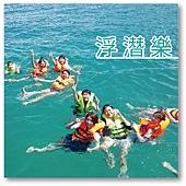 浮潛樂-01
