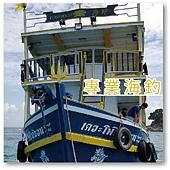 專業海釣-01