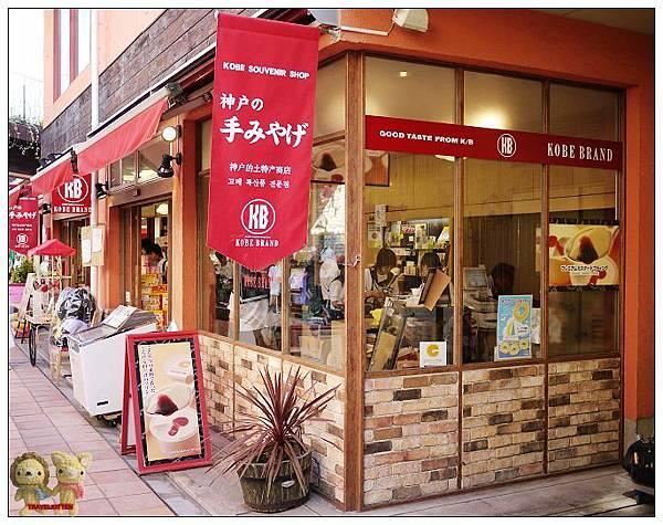 神戶布丁很好吃.jpg