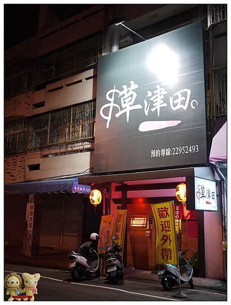 草津田30.jpg