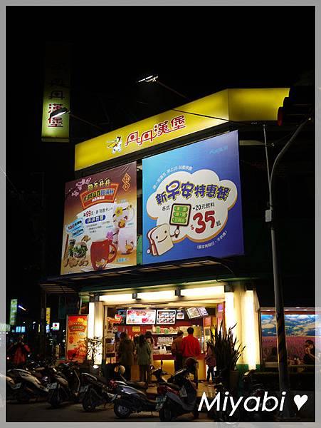 丹丹漢堡1.jpg