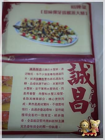 誠昌飯店5