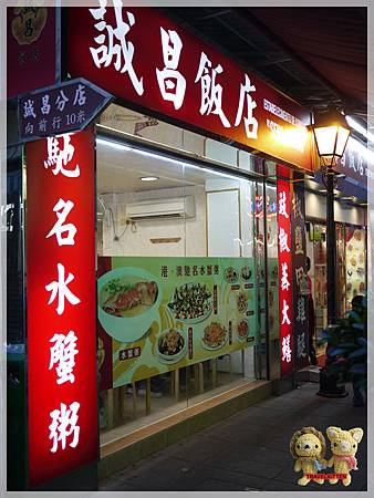 誠昌飯店7