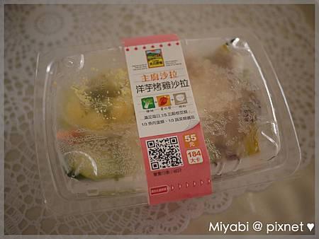 洋芋烤雞沙拉1