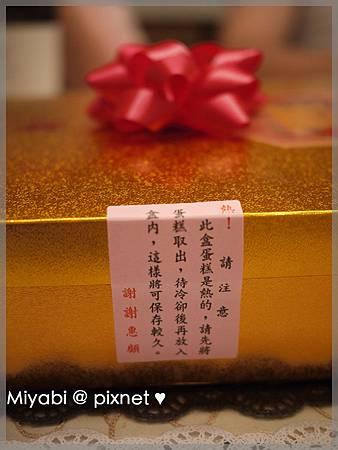 長崎蛋糕2