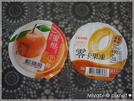 蜜柑果凍1