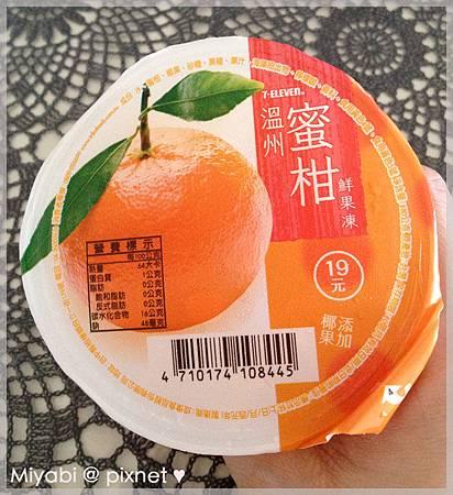 蜜柑果凍3