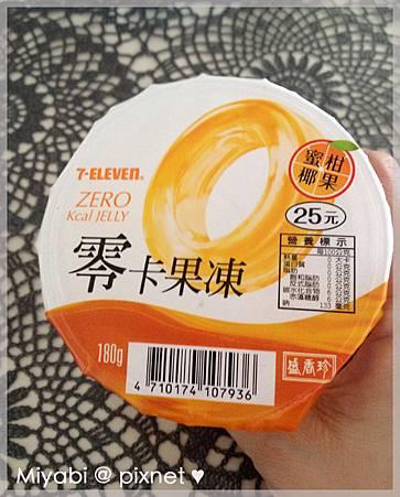 蜜柑果凍2