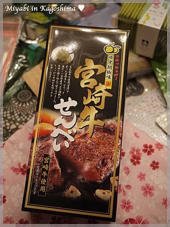 宮崎牛片1