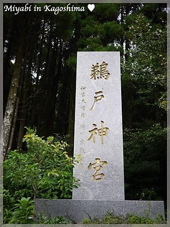 鵜戶神宮1