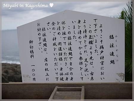 鵜戶神宮12