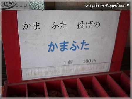 鍋蓋神社2