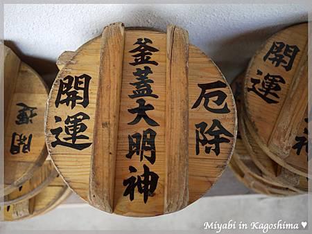 鍋蓋神社12