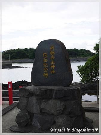鍋蓋神社11