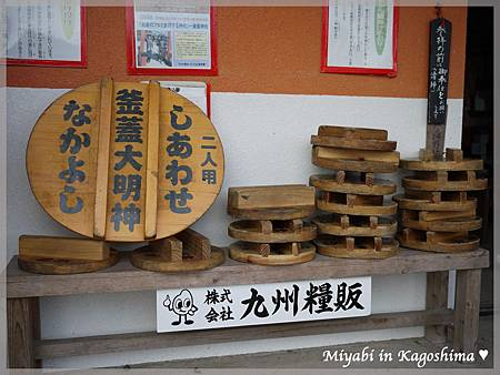 鍋蓋神社18
