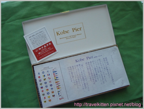 Kobe Pier-2.jpg