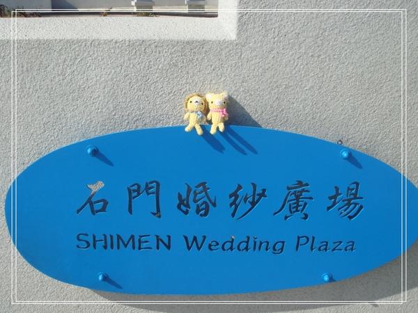 石門婚紗廣場