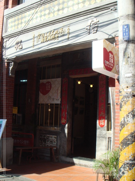 豆腐冰淇淋專賣店