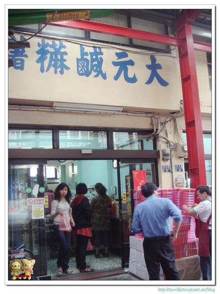 大元餅店門口.jpg