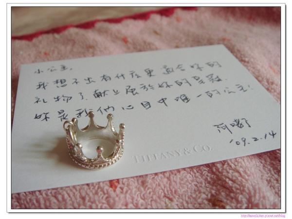 Tiffany皇冠.jpg