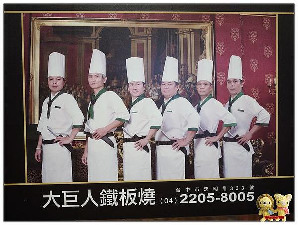 大巨人-廚師群.jpg