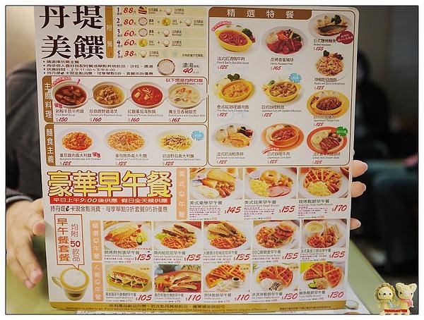 丹堤菜單2.jpg