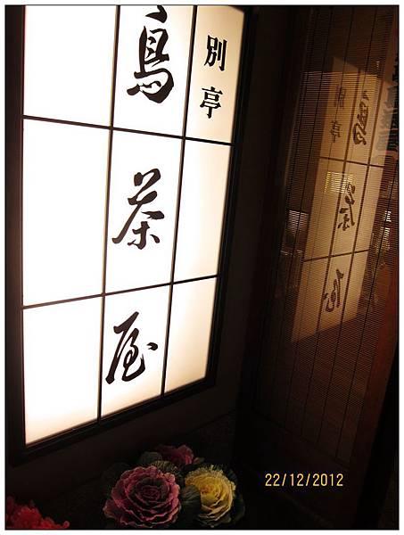 鳥茶庵_01.jpg