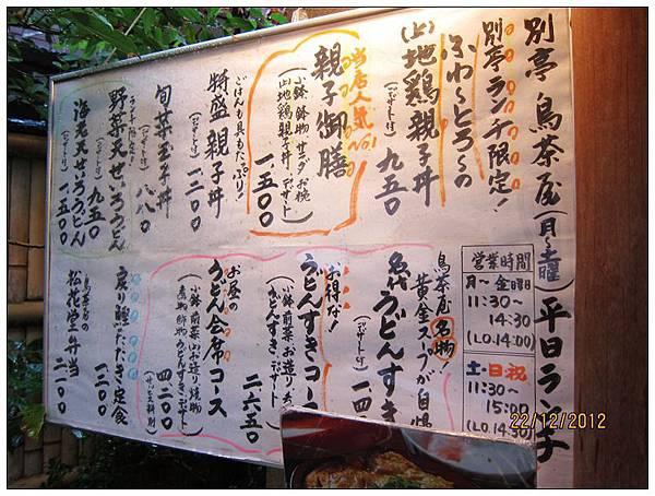 鳥茶庵_08.jpg