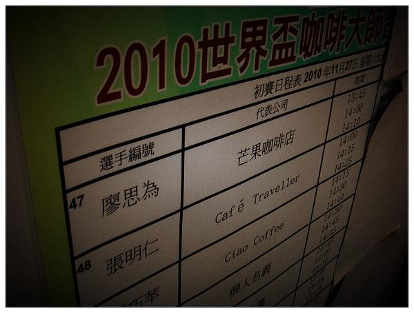2010_TBC初賽_02.jpg