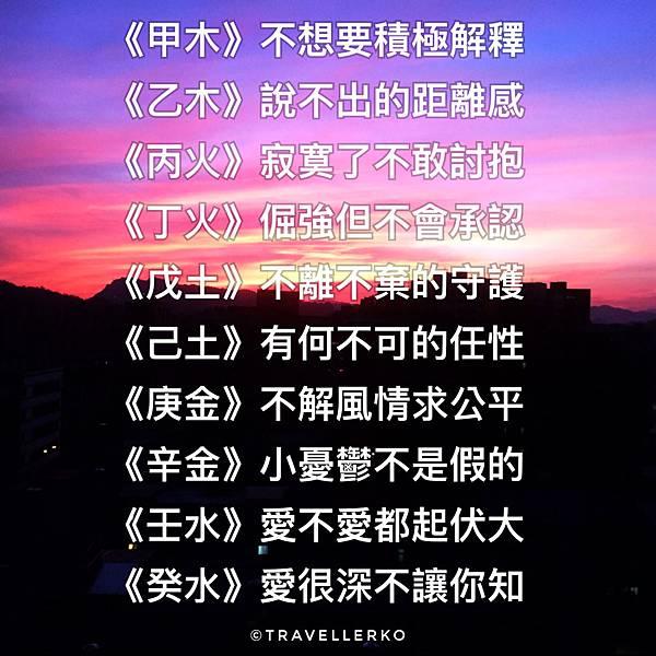 【迷幸·一句】十天干日主之感情「不」01