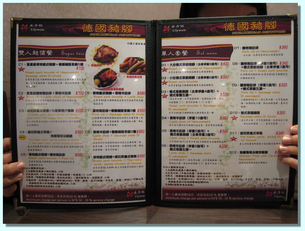 永力旺德國豬腳menu