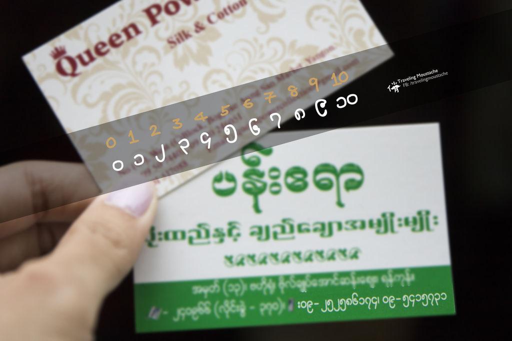 IMG_2339-myanmarNO.jpg