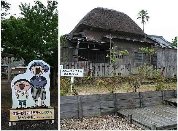 淀姬神社旁放置劇中阿嬤的家。