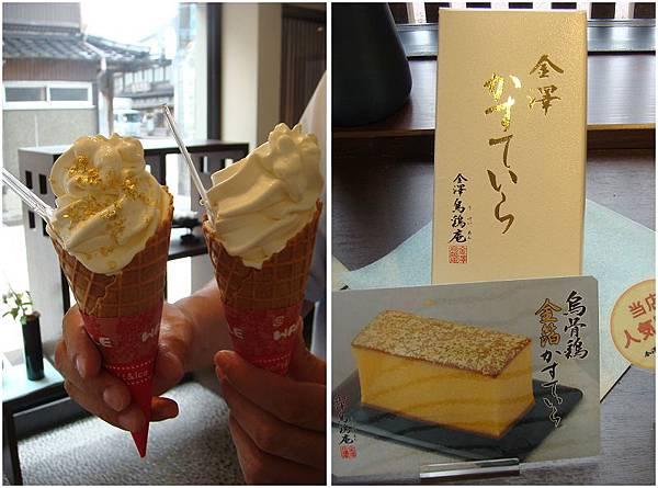 金澤烏雞奄的冰淇淋&蜂蜜蛋糕.jpg