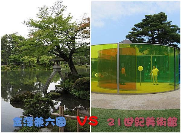 兼六園vs21世紀美術館.jpg