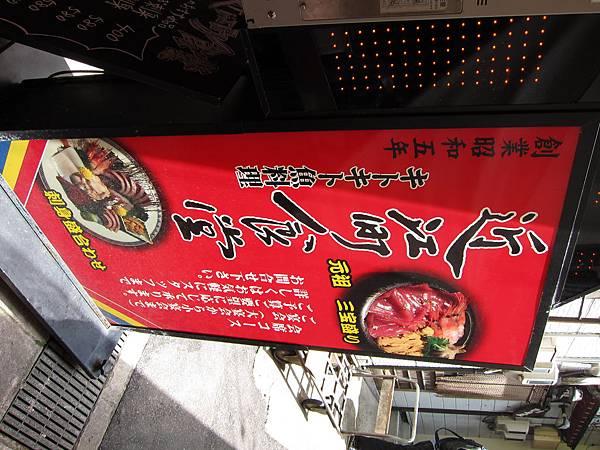近江町食堂招牌.JPG