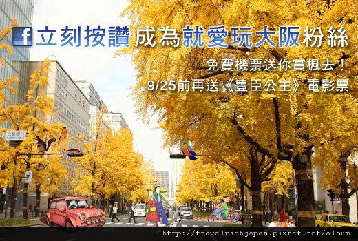 票選大阪秋天機票送給你!