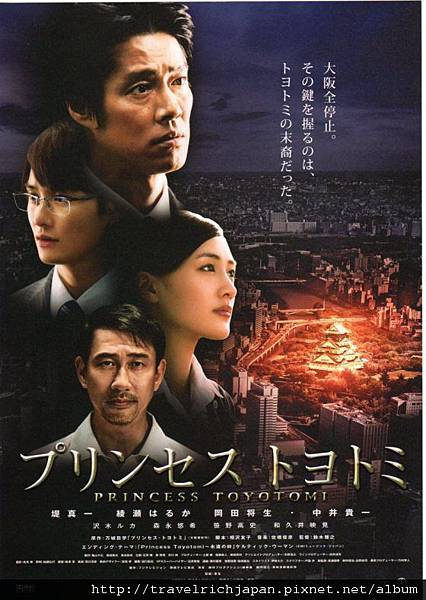 10/7即將上映的電影豐臣公主就是以大阪為主的故事