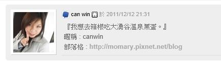 CANWIN.jpg