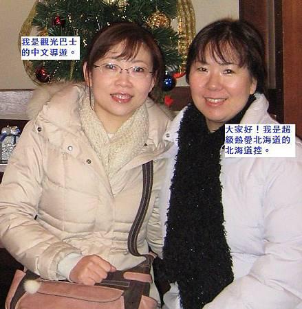 1-中文導遊和北海道控.jpg