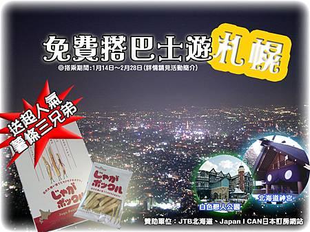 JTB北海道活動.jpg