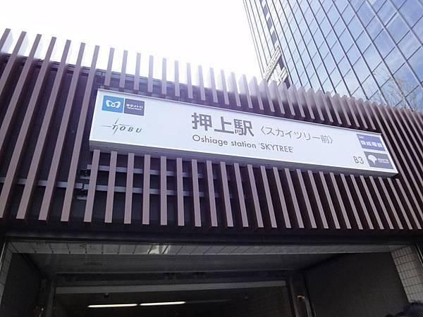 S4-地下鐵半藏門線押上站