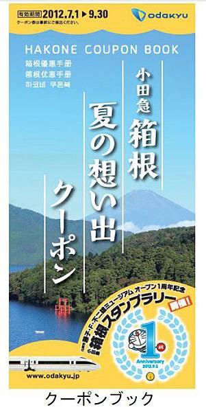 小田急箱根夏日回憶優惠手冊,買票就可以拿到這本!
