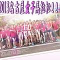 2-2013名古屋女子馬拉松