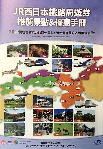 JR西日本鐵路周遊券優惠手冊.JPG