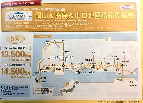 JR西日本20170410新登場.JPG
