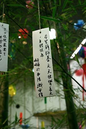 在西陣織會館日本人主動請我們寫上對妹妹的祝福掛在許願樹上.jpg