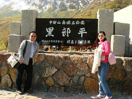 我第一次到日本就是去黑部立山.jpg
